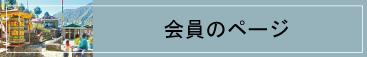 会員のページ